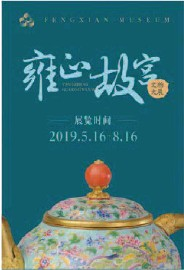 ??  ?? A poster for the exhibition of cultural relics related to Emperor Yongzheng.