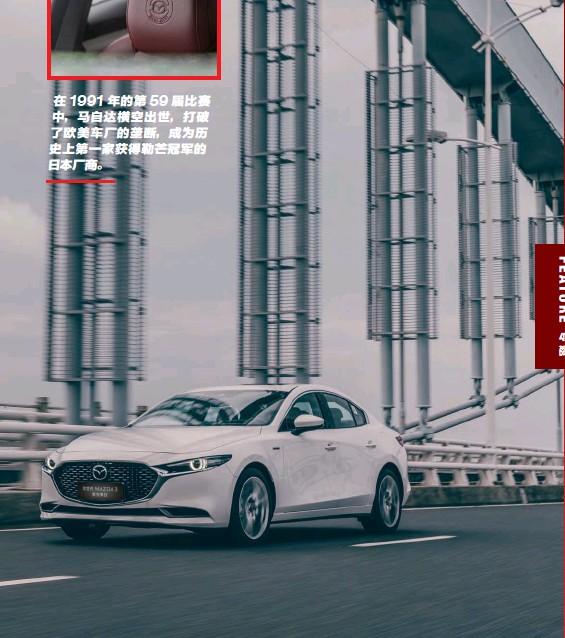 ??  ?? 在1991年的第59届比赛中,马自达横空出世,打破了欧美车厂的垄断,成为历史上第一家获得勒芒冠军的日本厂商。