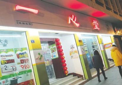 ??  ?? 成都某一心堂药房每日经济新闻 刘国梅 摄