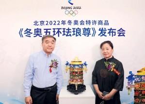 ??  ?? 2020 年 9月,参与创作的北京2022年冬奥会特许商品《冬奥五环珐琅尊》发布(左为北京珐琅厂总经理、总工艺师钟连盛)