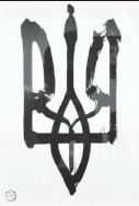 ??  ?? Малий герб України, виконаний у класичній манері японської каліграфії, подарунок майстра каліграфії Ямомото-сенсея посольству України