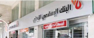 ??  ?? فرع البنك الإسلامي الأردني - )من المصدر(