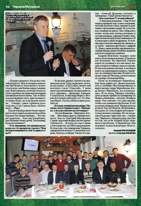 ??  ?? Сан Саныч Шпаков и Егор Короткевич на одной из послетурнирных встреч на борту «Авроры»