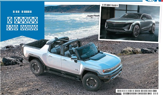 ??  ?? Cadillac Lyriq. The GMC Hummer EV is one of a slew of all-electric products from GM.