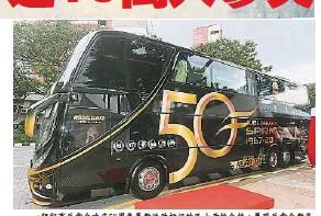 ??  ?? 一輛印有反貪會歡慶50週年革新運動標識的巴士開抵會場,展現反貪會新氣象。