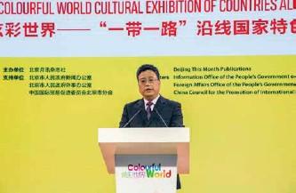 ??  ?? 中共北京市委宣传部副部长、北京市人民政府新闻办公室主任徐和建在开幕式上致辞