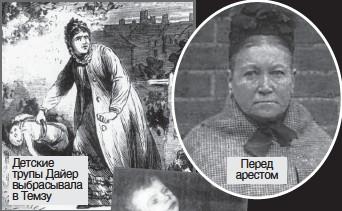 Амелия Дайер няня - убийца, лишившая жизни несколько сотен детей.