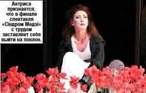 ??  ?? Актриса признается, что в финале спектакля «Сіндром Медэі» с трудом заставляет себя выйти на поклон.