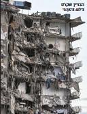 ?? צילום: אי.אף.פי ?? הבניין שקרס
