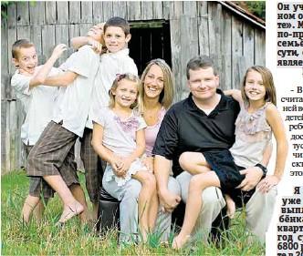 ?? Фото с сайта qa.yourcareeverywhere.com ?? Многодетным семьям дают 30% скидку по оплате «коммуналки» в пределах регионального стандарта жилплощади.