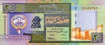 Fifth Edition Of A 20 Kuwaiti Dinar Banknote