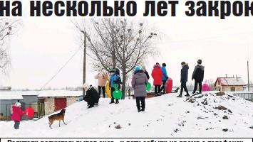 ??  ?? Родители радуются: выпал снег - и дети забыли на время о телефонах.