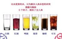 ??  ?? 白酒比水更贵的水,只为解决人类永恒的冲突清醒与糊涂6个杯子,统治了全人类红酒啤酒 绿茶咖啡可乐