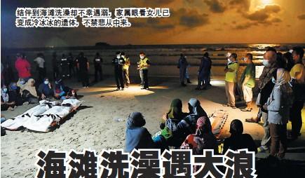 ??  ?? 結伴到海灘洗澡卻不幸遇溺,家屬眼看女兒已變成冷冰冰的遺體,不禁悲從中來。