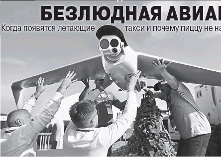 ?? Фото Сергея ФАДЕИЧЕВА/ТАСС ?? Беспилотник из Ижевска ZALA на выставочном стенде Международного авиационно-космического салона МАКС-2021.