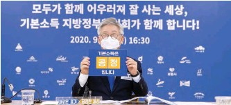 ??  ?? Gyeonggi Province Governor Lee Jaemyung at the launching ceremony of the Local Government Council on Basic Income.