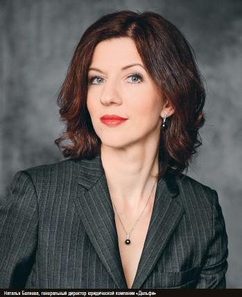 ??  ?? Наталья Беляева, генеральный директор юридической компании «Дельфи»