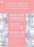 ??  ?? The Transgender Day of Visibility celebration will take place at Museum Siam this Saturday.