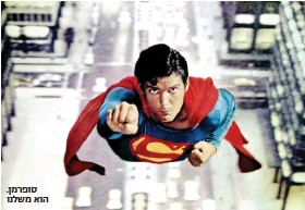 ??  ?? סופרמן. הוא משלנו