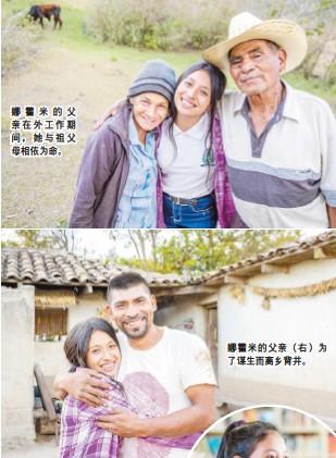 ??  ?? 娜霍米的父親在外工作期間,她與祖父母相依為命。娜霍米的父親(右)為了謀生而離鄉背井。