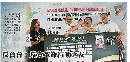 ??  ?? 東姑安南(右二)、祖基菲里(左二)及阿敏(右一)緊握手,鼓勵國人一同響應反貪革新運動,打擊國內貪污問題。