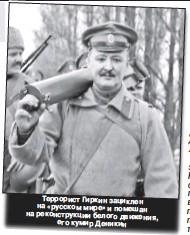 ??  ?? Террорист Гиркин зациклен на «русском мире» и помешан на реконструкции белого движения, его кумир Деникин