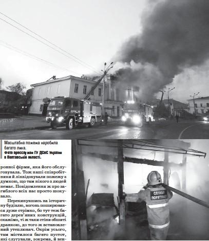 ??  ?? Масштабна пожежа наробила багато лиха. Фото пресслужби ГУ ДСНС України в Полтавській області.