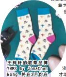 ??  ?? 王梓軒的聯乘品牌YRMS by Jonathan Wong 將在3月份在ZALORA上架,而他亦自己親身做生招牌。 -照片由受訪者提供