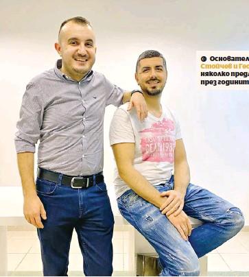 ?? | SMSBump ?? Основателите на SMSBump Михаил Стойчев и Георги Петров отказват няколко предложения за придобиване през годините