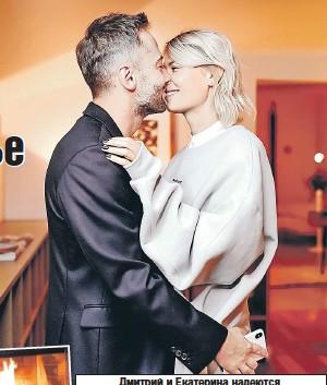 ??  ?? Дмитрий и Екатерина надеются, что у них родится общий ребенок.