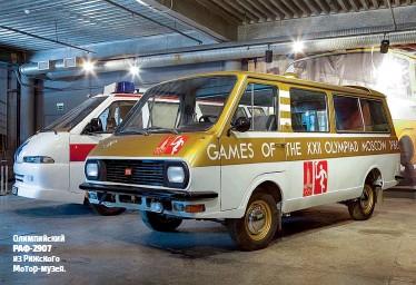 ??  ?? Олимпийский РАФ-2907 из Рижского Мотор-музея.