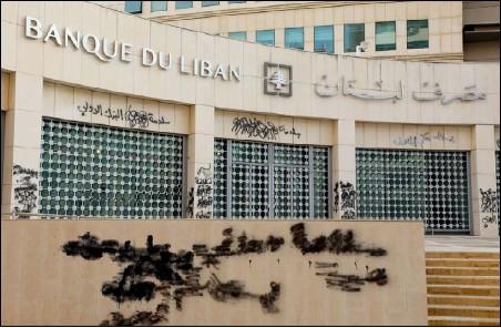 ??  ?? واجهة مبنى البنك المركزي اللبناني عليها شعارات معادية مشطوبة باللون الاسود