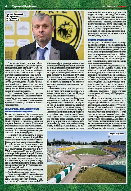 ??  ?? Григорий Козловский: «Не дают играть ни во Львове, ни в Тернополе!» Стадион «Украина»