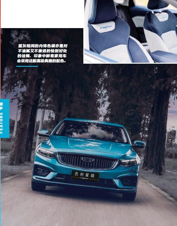 ??  ?? 蓝灰相间的内饰色调亦是对不油腻又不激进的恰到好处的诠释,印象中鲜有家用车会采用这般高级典雅的配色。