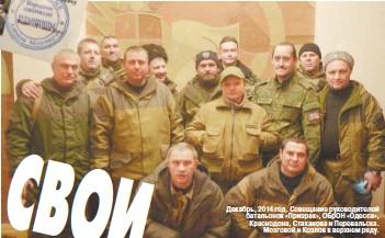 ??  ?? Декабрь, 2014 год. Совещание руководителей батальонов «Призрак», ОБрОН «Одесса», Краснодона, Стаханова и Перевальска. Мозговой и Козлов в верхнем ряду.