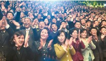 """?? Joint Press Corps-Yonhap ?? North Korean spectators cheer as South and North Korean artists jointly sing """"Our Wish"""" at the end of a concert at the Ryugyong Chung Ju-yung Gymnasium in Pyongyang, Tuesday."""