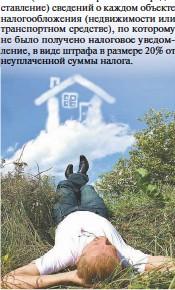 ?? Фото Fotolia/PhotoXPress.ru ?? Не проспите налоговый период!