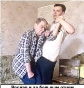 ??  ?? Веслав и за больным отцом ухаживал, и учился в вузе.