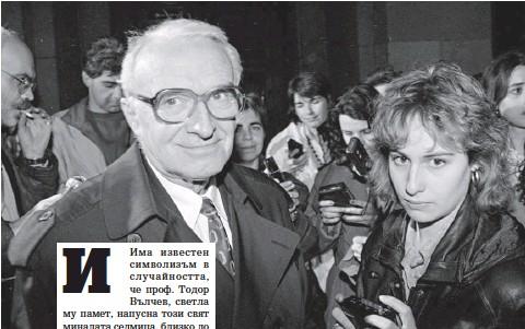 ?? Ангелов | снимка Живко ?? Проф. Тодор Вълчев, който почина миналата седмица, беше управител на БНБ от 1991 до 1997 г.