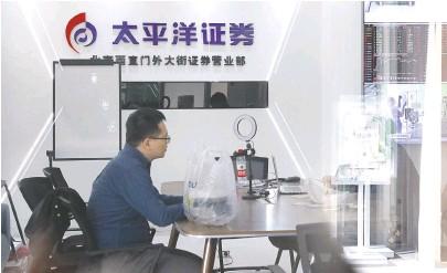 ??  ?? 太平洋证券北京某营业部视觉中国图