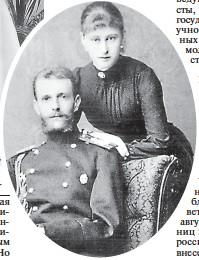 ??  ?? Александра Фёдоровна со своей сестрой великой княгиней Елизаветой Фёдоровной. 1898 г.