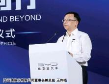 ??  ?? 比亚迪股份有限公司董事长兼总裁 王传福
