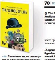 ??  ?? The School of Life помага на хората да живеят по-удовлетворяващ емоционален живот. Постига това чрез книги, филми, психотерапия и курсове