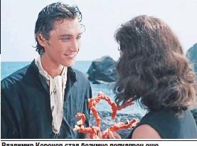 ??  ?? Владимир Коренев стал безумно популярен еще на последнем курсе ГИТИСа после выхода на экраны фильма «Человек-амфибия».