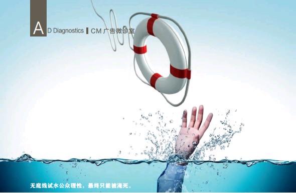 ??  ?? 无底线试水公众理性,最终只能被淹死。