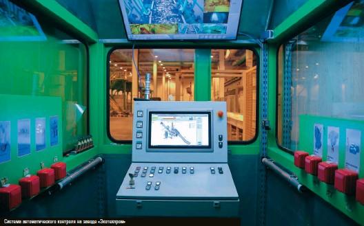 ??  ?? Система автоматического контроля на заводе «Экотехпром»