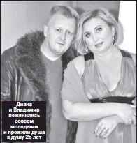 ??  ?? Диана и Владимир поженились совсем молодыми и прожили душа в душу 25 лет