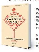??  ?? ■有店提供 作者:廖文輝 出版社:策略資訊研究中心及新紀元大學學院