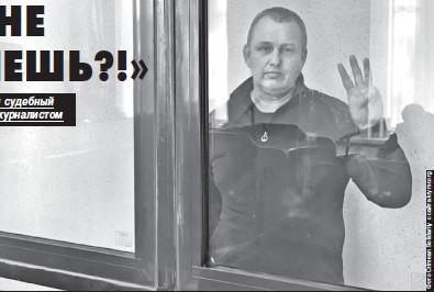 ??  ?? Корреспонденту «Радио Свобода» Владиславу Есипенко продлили арест на шесть месяцев. По словам адвокатов, на всех заседаниях суда журналист держится мужественно