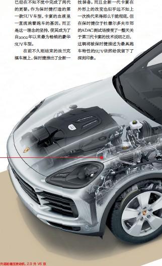 ??  ?? 3.0升涡轮增压发动机、2.9 升 V6 双涡轮增压发动机和4.0升V8 双涡轮增压发动机三款发动机配置搭配挡的8 TiptroicS变速。
